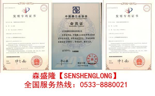 反渗透膜用阻垢剂SL820产品专利技术证书