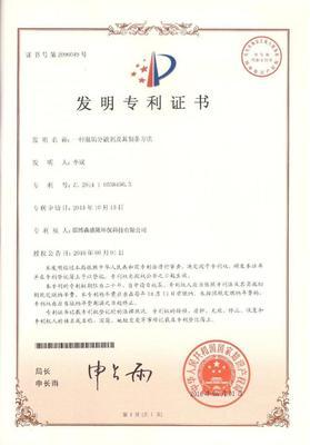 缓蚀阻垢剂专利技术证书