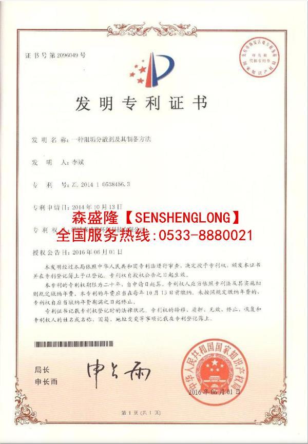 枣庄锅炉阻垢剂SG830【缓蚀型】产品专利技术证书