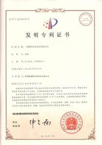 膜阻垢剂国家专利技术证书