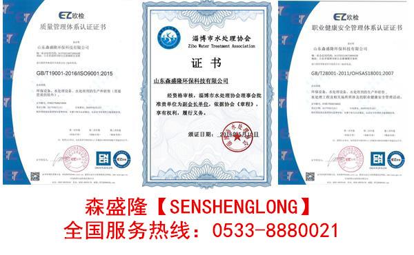 反渗透膜用阻垢剂SL820产品森盛隆厂家证书