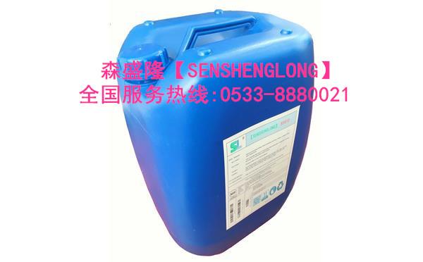 济南膜阻垢剂SA848【浓缩液】产品