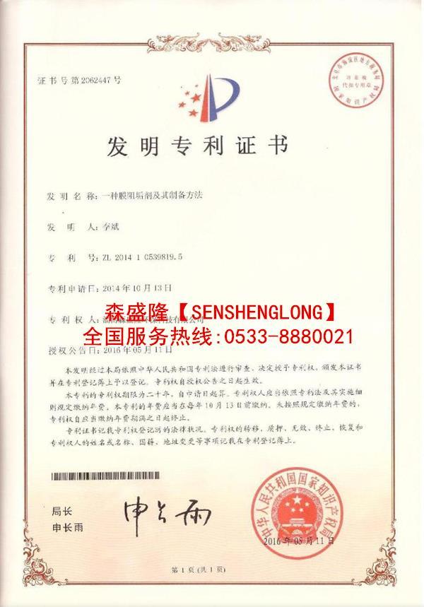 山东反渗透膜阻垢剂SS820【酸式】产品专利技术证书