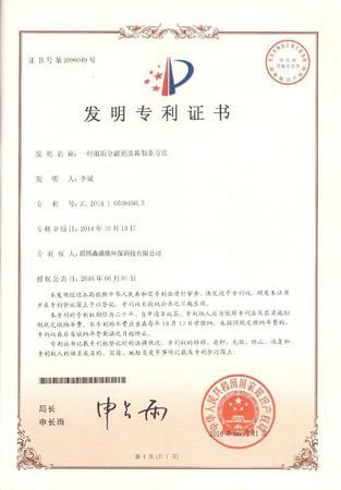 循环水阻垢剂专利证书