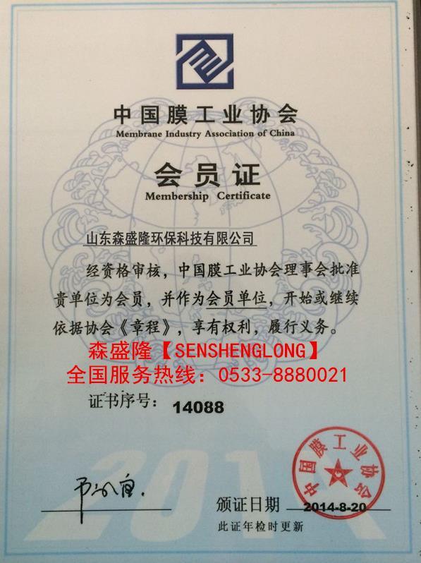 反渗透膜污染堵塞设备故障诊断及应急处理方案