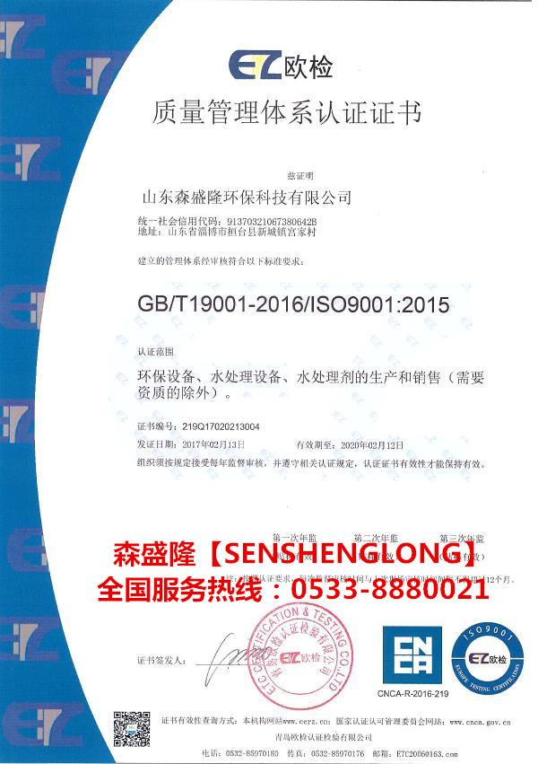 反渗透膜阻垢剂碱式SL810产品质量认证证书